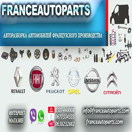 franceautoparts.com